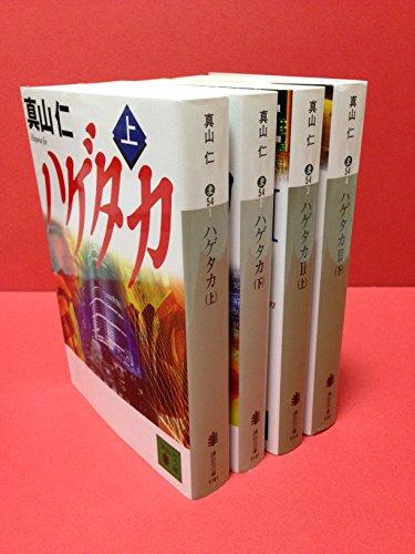 ハゲタカ 上・下巻 ハゲタカII 上・下巻 〈全4巻セット〉 (講談社文庫)の詳細を見る