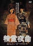 精霊夜曲 最も古い首つりの木[DVD]
