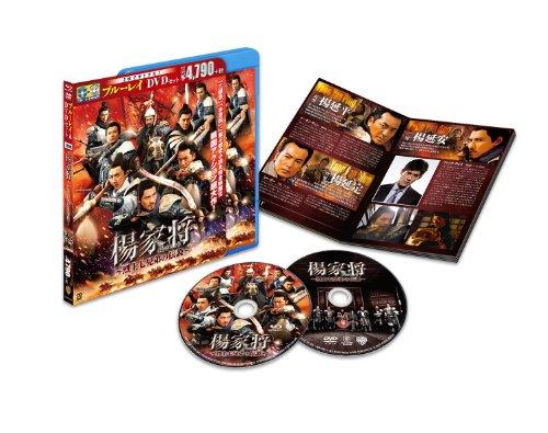 楊家将~烈士七兄弟の伝説~ ブルーレイ&DVDセット(初回限定生産) [Blu-ray]の詳細を見る