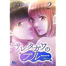 サレタガワのブルー 分冊版【期間限定無料】 2 (マーガレットコミックスDIGITAL)