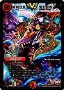 デュエルマスターズ/DMX-25/V09/VC/勝利宣言 鬼丸「覇」