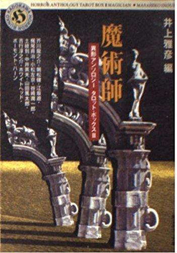 魔術師―異形アンソロジー タロット・ボックス〈2〉 (角川ホラー文庫)の詳細を見る