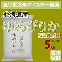 戸塚正商店 新米 27年産 北海道産「ゆめぴりか」玄米5kg