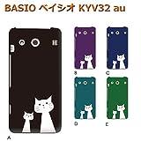 BASIO ベイシオ KYV32 (ねこ06) C [C021201_03] 猫 にゃんこ ネコ ねこ柄 親子 京セラ スマホ ケース au