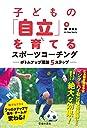 子どもの「自立」を育てるスポーツコーチング ボトムアップ理論5ステップ