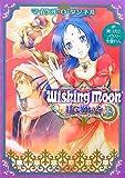 Wishing Moon―月に願いを〈上〉 (ルルル文庫)