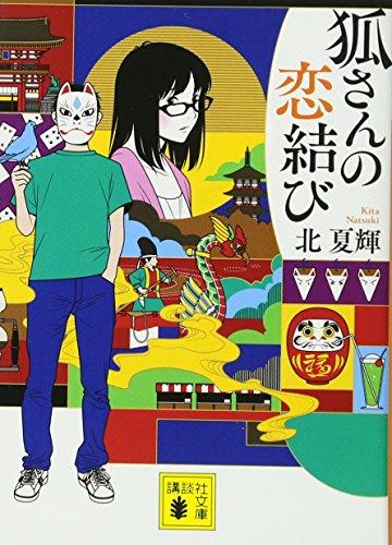 狐さんの恋結び (講談社文庫)の詳細を見る