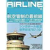 AIRLINE (エアライン) 2018年6月号