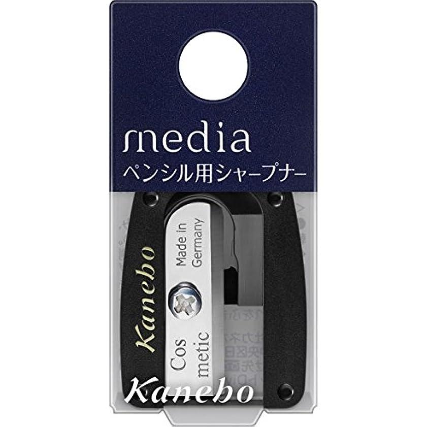 吐くスクランブル信頼性のある【カネボウ】 メディア ペンシル用シャープナー