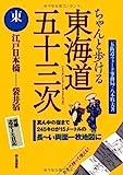 ちゃんと歩ける 東海道五十三次 「東」  江戸日本橋~袋井宿 (地図)