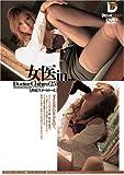 女医in…(脅迫スイートルーム) [DVD]