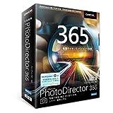 【最新版】PhotoDirector 365 1年版(2021年版)