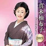 真木柚布子 ベストセレクション 2019
