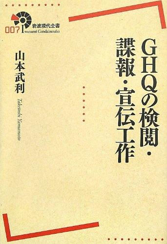 GHQの検閲・諜報・宣伝工作 (岩波現代全書)の詳細を見る