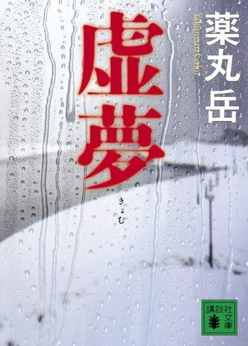 虚夢 (講談社文庫)の詳細を見る