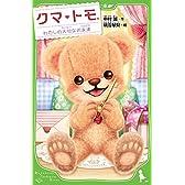 クマ・トモ わたしの大切なお友達 (角川つばさ文庫)