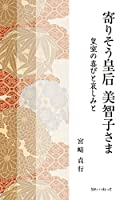 寄りそう皇后美智子さま 皇室の喜びと哀しみと