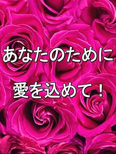 ビデオクリップ: あなたのために 愛を込めて!