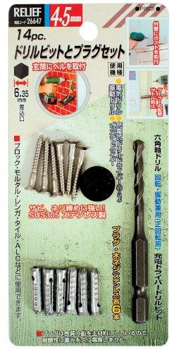 リリーフ(RELIFE) ドリルビットとプラグセット 4.5mm ステンレスネジ入 26647