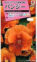 【種子】パンジー F1フリズルシズル オレンジ タキイ種苗のタネ
