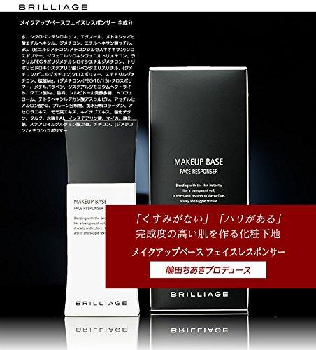 ブリリアージュ メイクアップベース フェイスレスポンサー/化粧下地/嶋田ちあきプロデュース