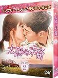 太陽の末裔 Love Under The Sun BOX2 (コンプリート・シンプルDVD‐BOX5,000円シリーズ)(期間限定生産) 画像