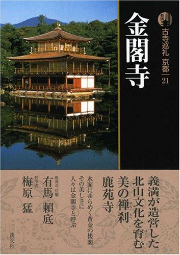 新版 古寺巡礼京都〈21〉金閣寺