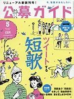 公募ガイド 2017年 05 月号 [雑誌]