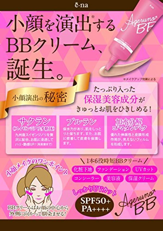 戦う代表する香水Ageruno BB クリーム