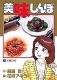 美味しんぼ(7) (ビッグコミックス)