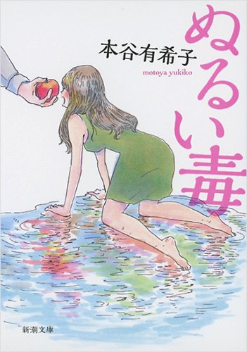 ぬるい毒 (新潮文庫)