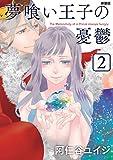 夢喰い王子の憂鬱 新装版(2) (BE・LOVEコミックス)