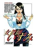 女教師いずみ / 中村 左京 のシリーズ情報を見る