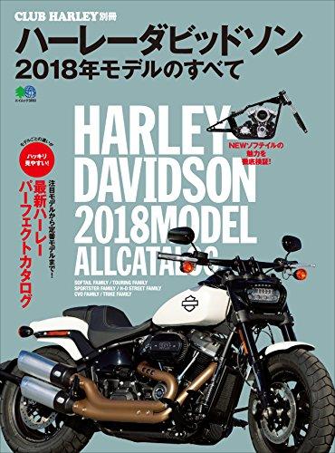 ハーレーダビッドソン 2018年モデルのすべて[雑誌] エイムック