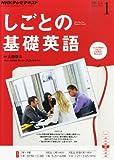 NHK テレビ しごとの基礎英語 2014年 01月号 [雑誌]