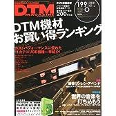 DTM MAGAZINE (マガジン) 2011年 01月号 [雑誌]