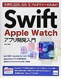 次世代iOS、OS XプログラマーのためのSwift Apple Watchアプリ開発入門