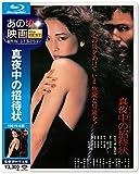 あの頃映画 the BEST 松竹ブルーレイ・コレクション 真夜中の招待状 [Blu-ray]