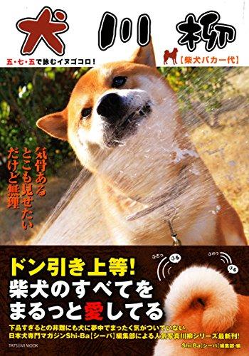 犬川柳 [柴犬バカ一代] (タツミムック)