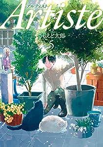 Artiste 5巻: バンチコミックス