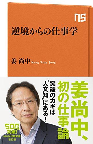 逆境からの仕事学 (NHK出版新書)の詳細を見る