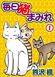 ★【100%ポイント還元】【Kindle本】毎日猫まみれ1 (ペット宣言) が特価!