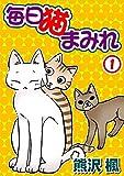毎日猫まみれ1 (ペット宣言)