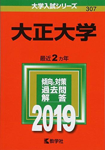 大正大学 (2019年版大学入試シリーズ)