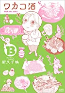 ワカコ酒 13 (ゼノンコミックス)