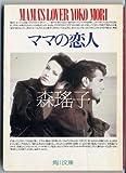ママの恋人 (角川文庫)