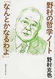 野村の哲学ノート「なんとかなるわよ」 画像