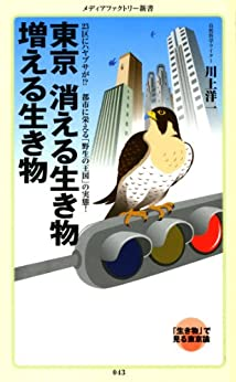 [川上 洋一]の東京 消える生き物 増える生き物 (メディアファクトリー新書)