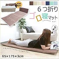 ごろ寝マット 6つ折り 65×175×3cm 大判 ごろ寝布団 カフェオレベージュ