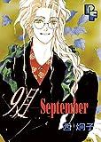 9月-September- (PFコミックス)